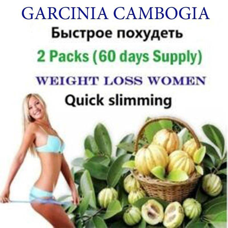 Pure garcinia cambogia extract HCA slimming products loss weight diet product for women Quick weight loss